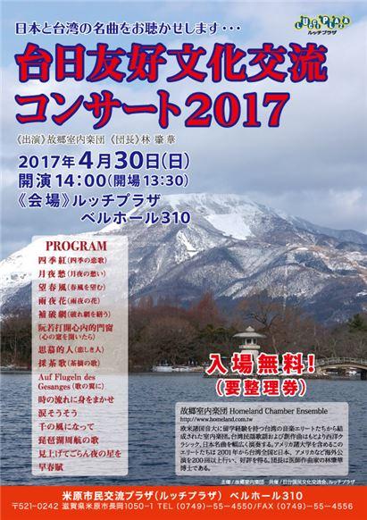 台日友好文化交流コンサート2017