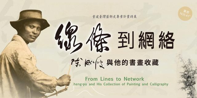 Colecciones de pinturas y caligrafías de Chen Cheng-po muestran la vida del mundo del arte