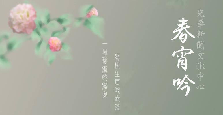 春宵吟 - 2008春茗
