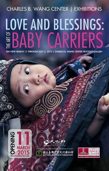 NMP baby carrier collection on loan to New York