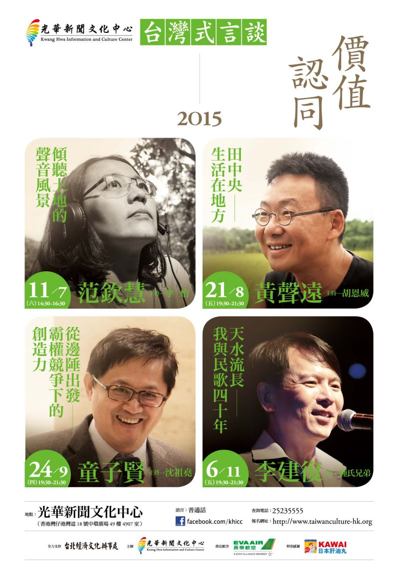 2015台灣式言談系列二