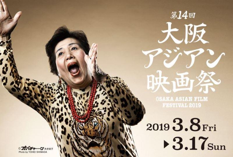 【映画】第14回大阪アジアン映画祭【台湾:電影ルネッサンス2019】