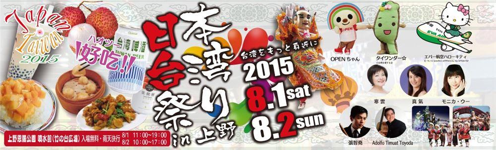 【イベント】台湾をもっと身近に! 「日本・台湾祭りin上野」 2015年8月1日(土)~2015年8月2日(日)開催