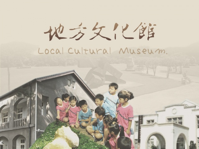 Local Cultural Museums | Overview