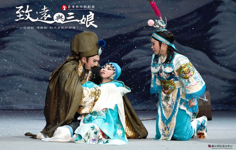 《致遠與三娘》薪傳歌仔戲劇團|202021臺灣戲曲藝術節