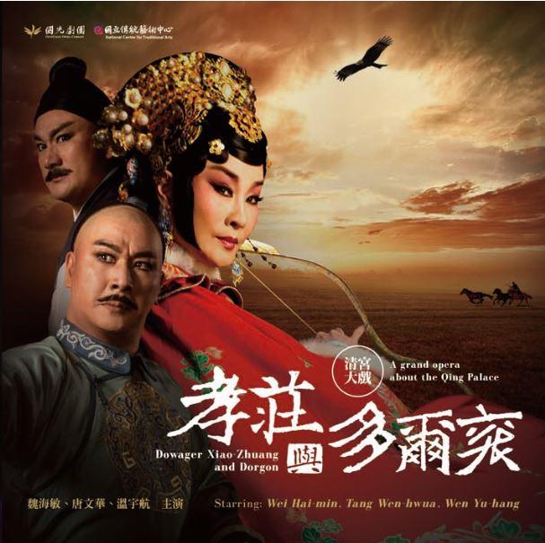 孝莊與多爾袞DVD
