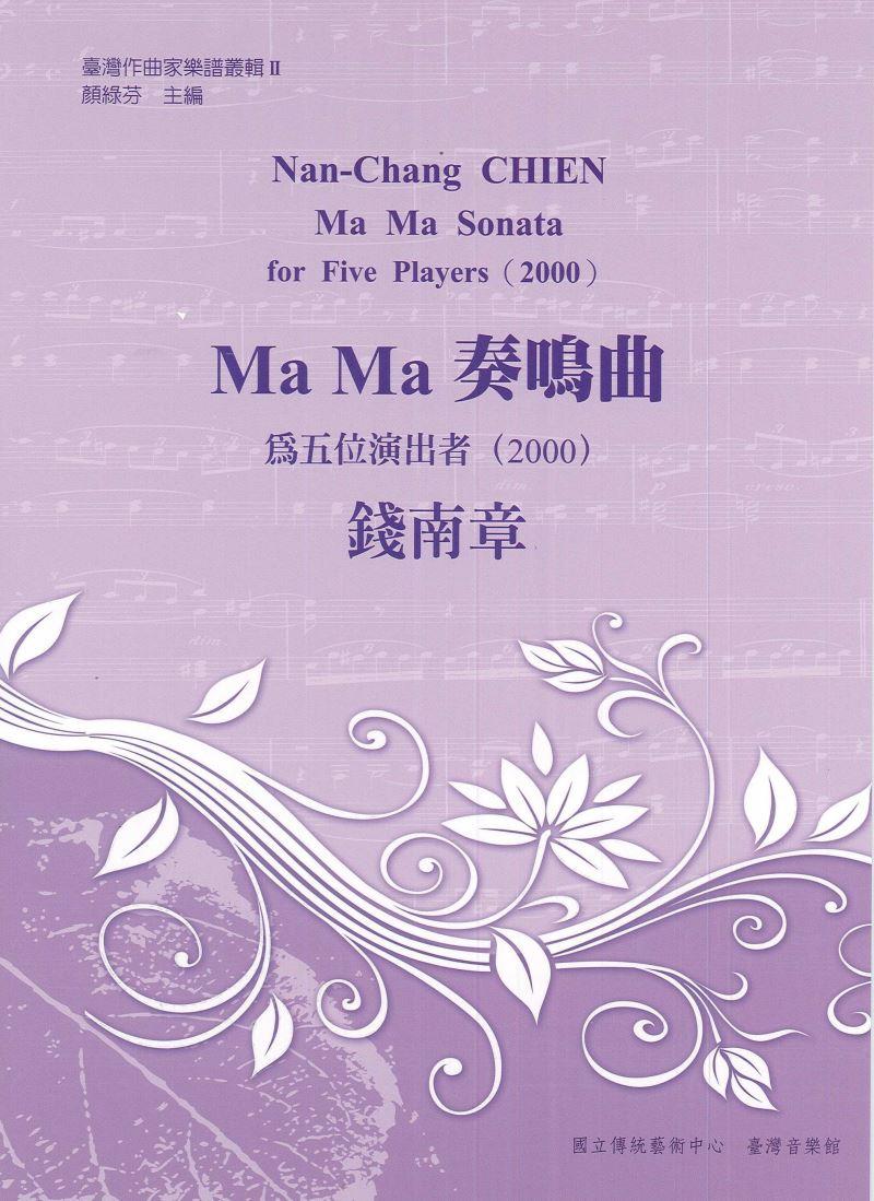 臺灣作曲家樂譜叢集Ⅱ─錢南章/Ma Ma 奏鳴曲【為五位演出者(2000)】