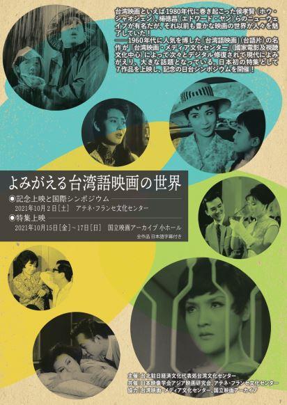 【映画】よみがえる台湾語映画の世界--記念上映と国際シンポジウム