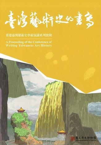 臺灣藝術史的書寫─重建臺灣藝術史學術演講系列實錄