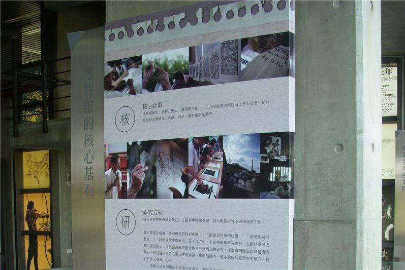 国立台湾歴史博物館を知る