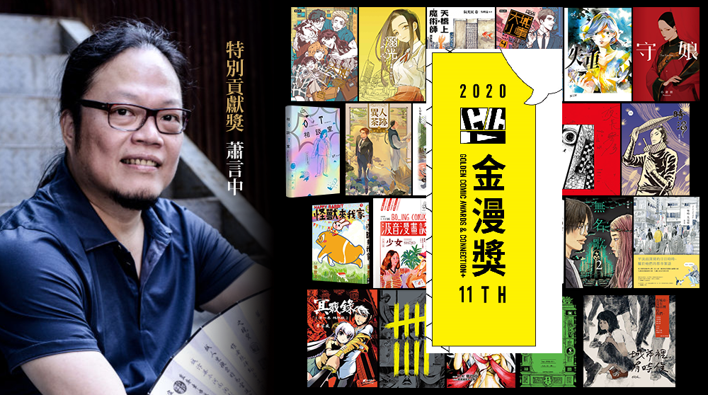 Cartoonist Loïc Hsiao wins Golden Comics Special Contribution Award