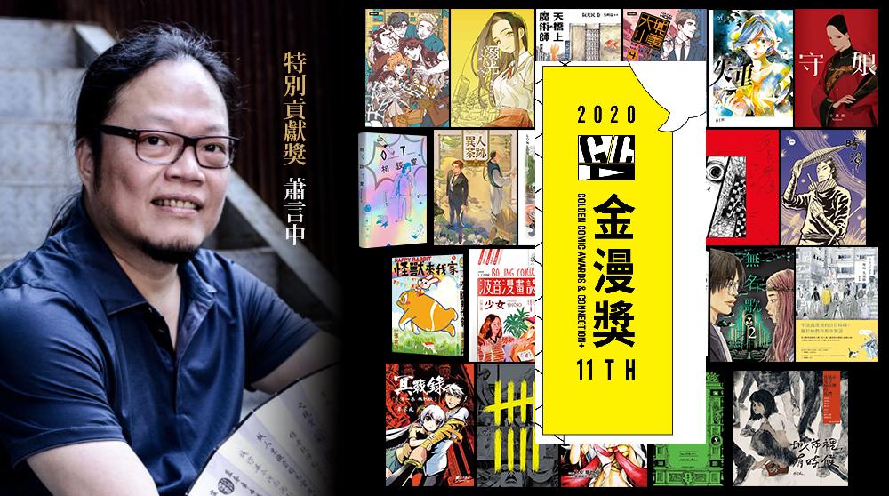 Cartoonist Loïc Hsiao wins Golden Comics Special Contribution Award
