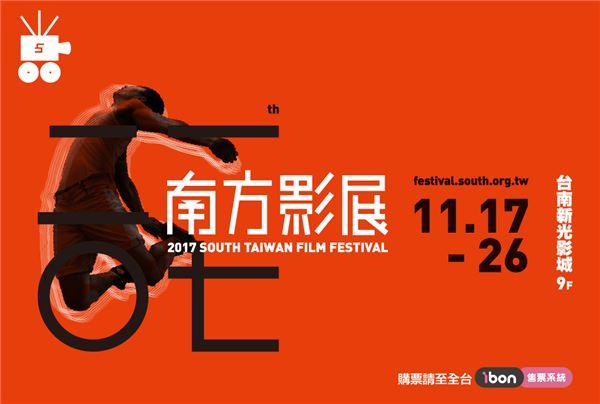 2017南方影展