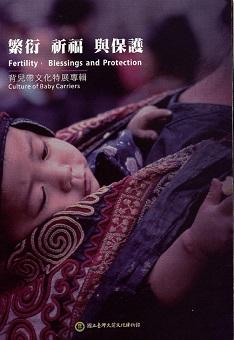 繁衍、祈福與保護:背兒帶文化特展專輯