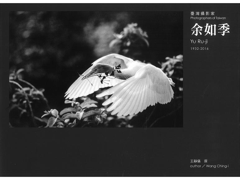 臺灣攝影家:余如季