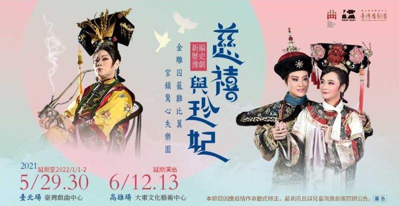 2021新編歷史豫劇{慈禧與珍妃}5/29-30臺北、6/12-13高雄演出