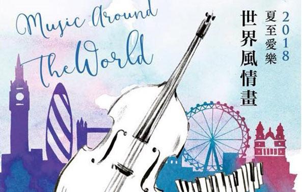 《夏至愛樂世界風情畫》夏至愛樂大提琴室內樂團