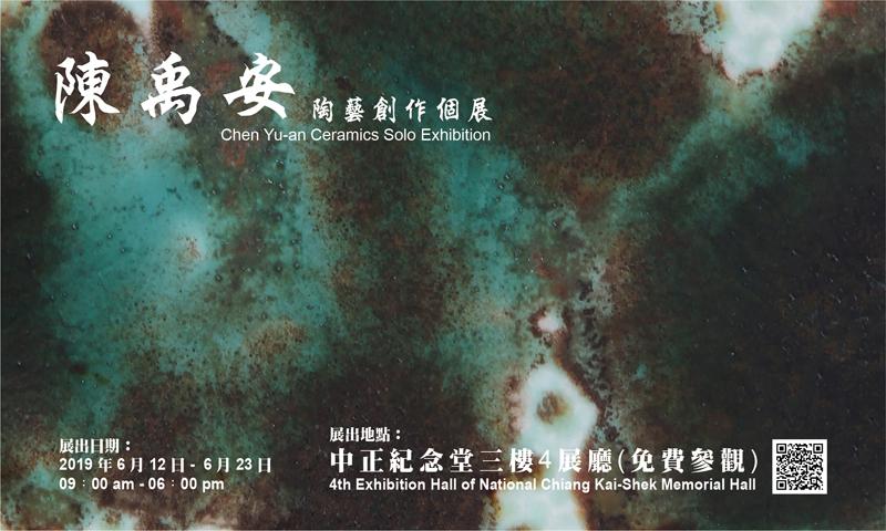 陳禹安陶藝創作個展(免費參觀)