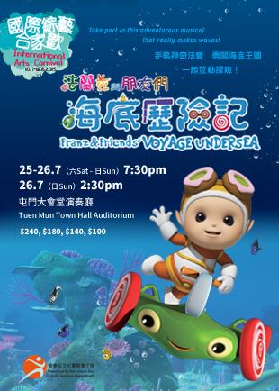 國際綜藝合家歡2015:台灣影舞集表演印象團《法蘭茲與朋友們—海底歷險記》