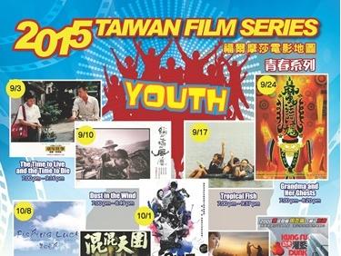 「福爾摩莎電影地圖」「青春系列」電影9月開跑