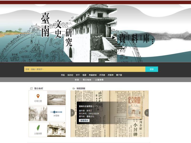 臺南文史研究資料庫