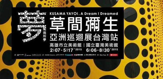 現代アーティストの草間彌生さん、2015年に初の個展開催
