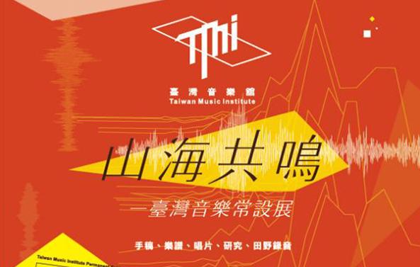 山海共鳴──臺灣音樂常設展