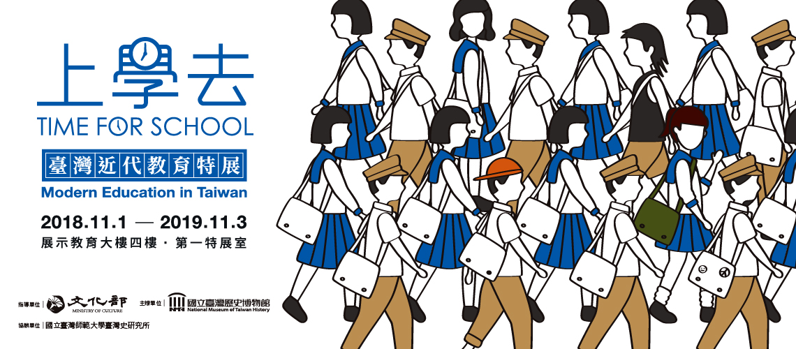 'Time for School: Modern Education in Taiwan'
