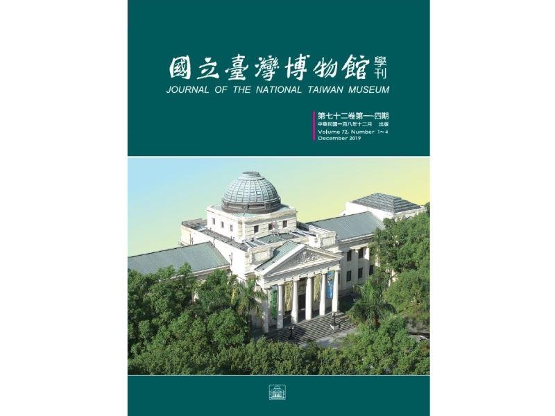 國立臺灣博物館學刊72-1~4期