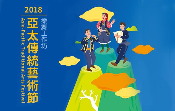 樂舞工作坊│2018亞太傳統藝術節