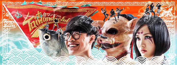"""台湾Music✕Culture 聴いて!見て!食べて!キラキラの台湾を堪能できるイベント開催! """"TAIWANDERFUL(台ワンダフル) 2015"""""""