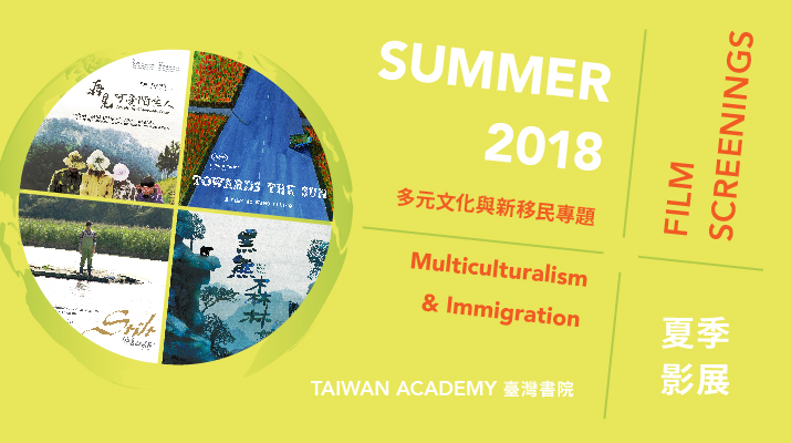Taiwan Academy's 2018 Summer Film Screenings Focus on Multiculturalism and Immigration