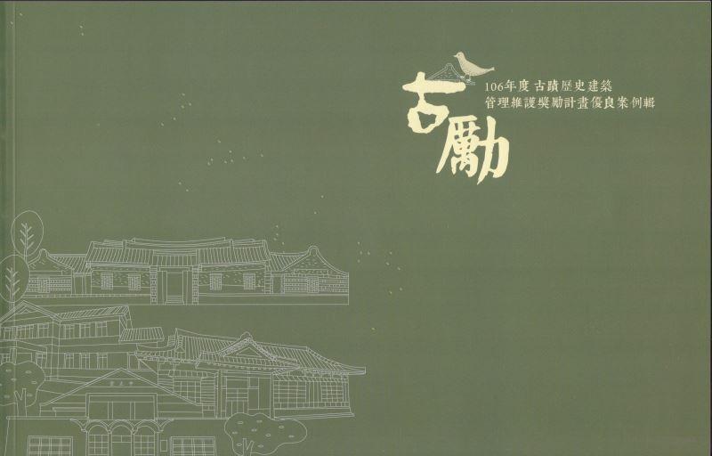 106年度古蹟歷史建築管理維護獎勵計畫優良案例輯