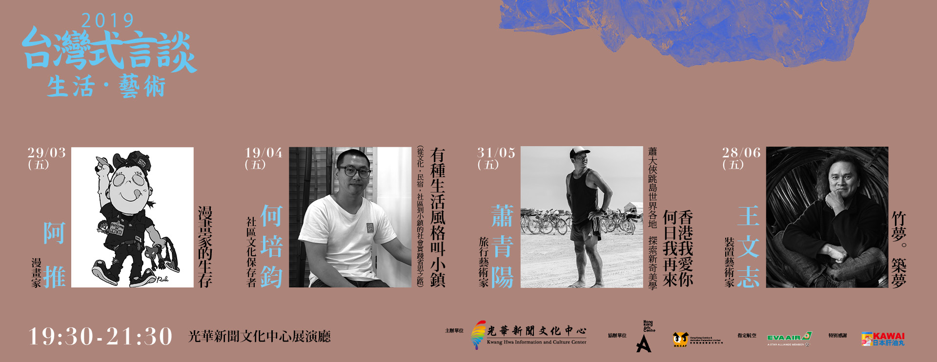 Taiwan's cultural professionals to hold intimate talks in HK