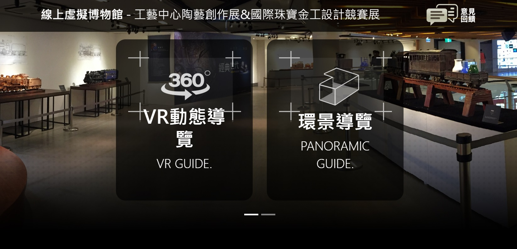 Taiwan launches interactive platform for exploring art in 3D, VR