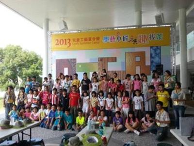 2013兒童工藝夏令營-學藝小匠趣找茶