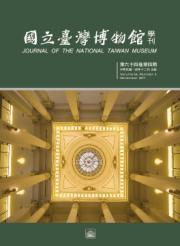 國立臺灣博物館學刊64-4期