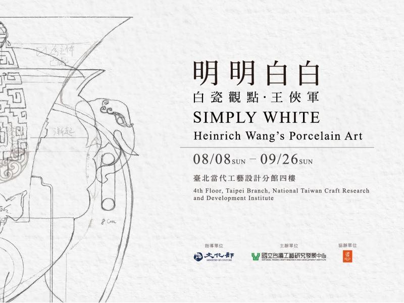 明明白白–白瓷觀點.王俠軍 SIMPLY WHITE–Heinrich Wang's Porcelain Art