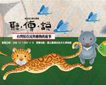 聽‧傳‧說:臺灣原住民與動物的故事