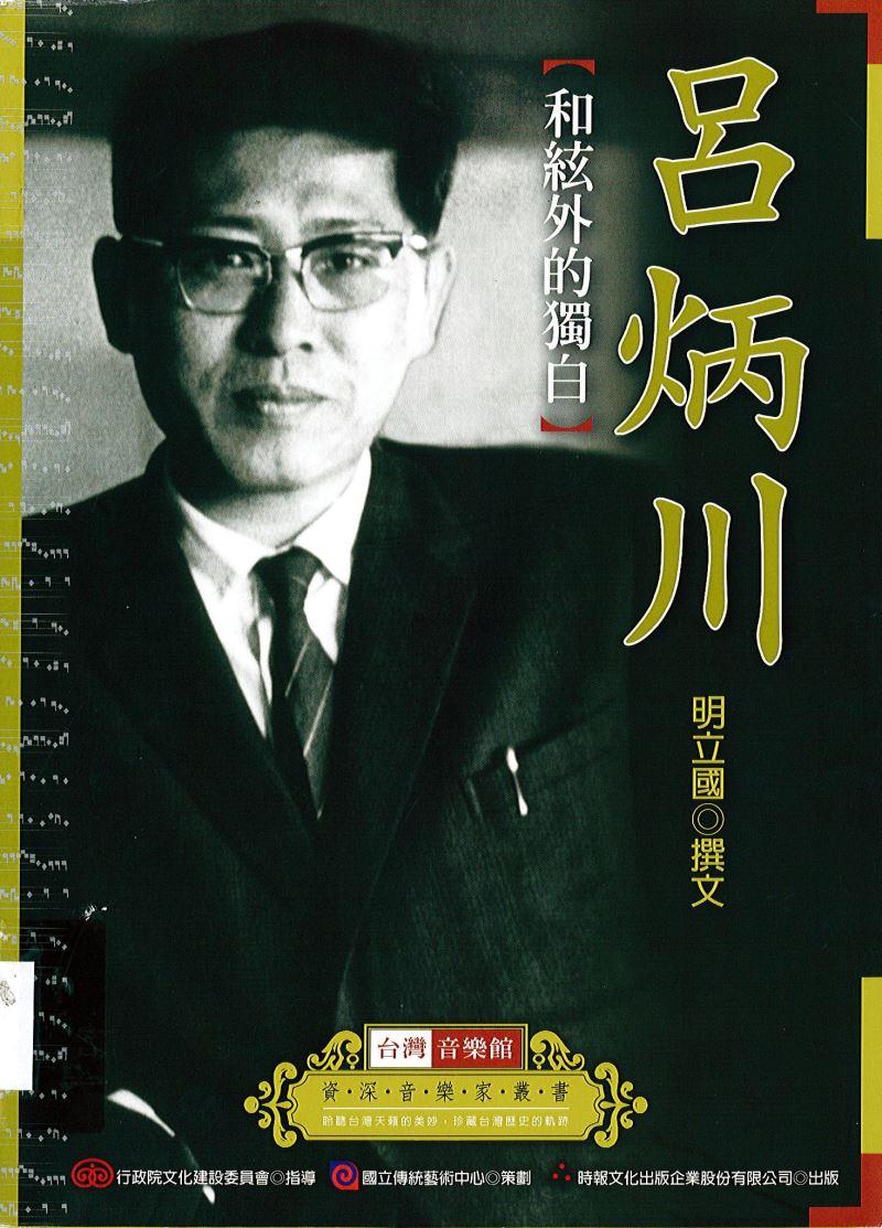資深音樂家叢書15─呂炳川﹝和絃外的獨白﹞