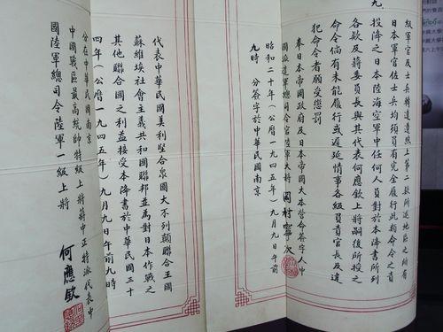 日本の降伏文書や中華民国憲法を国宝に指定