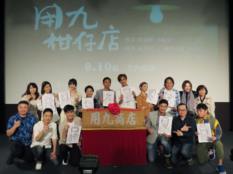 Ruan Guang-min's comic 'Yong-Jiu Grocery Store' to be adapted into stage play