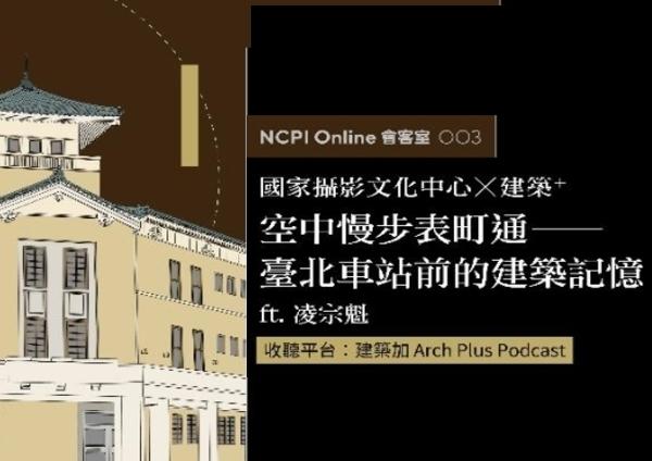 NCPI Online 會客室