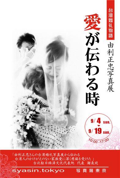 【アート】台湾婚礼物語・愛が伝わる時~由利正忠写真展