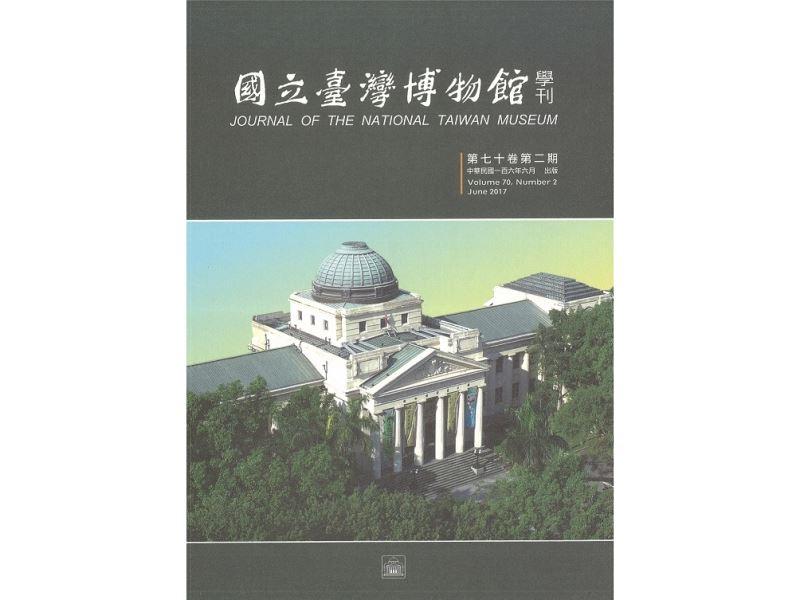 國立臺灣博物館學刊70-2期