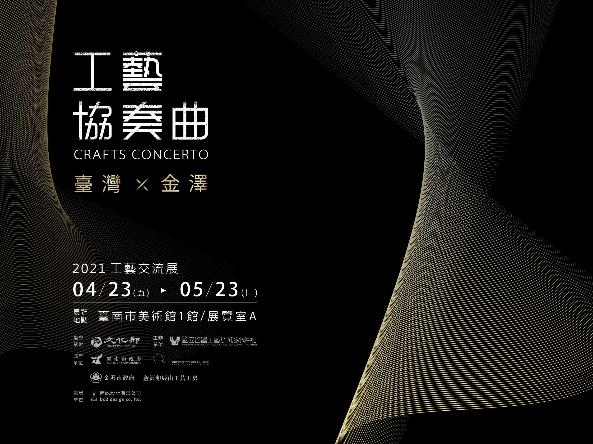 八田與一が結んだ縁 台湾と金沢の工芸家の作品集めた交流展、台南で開幕