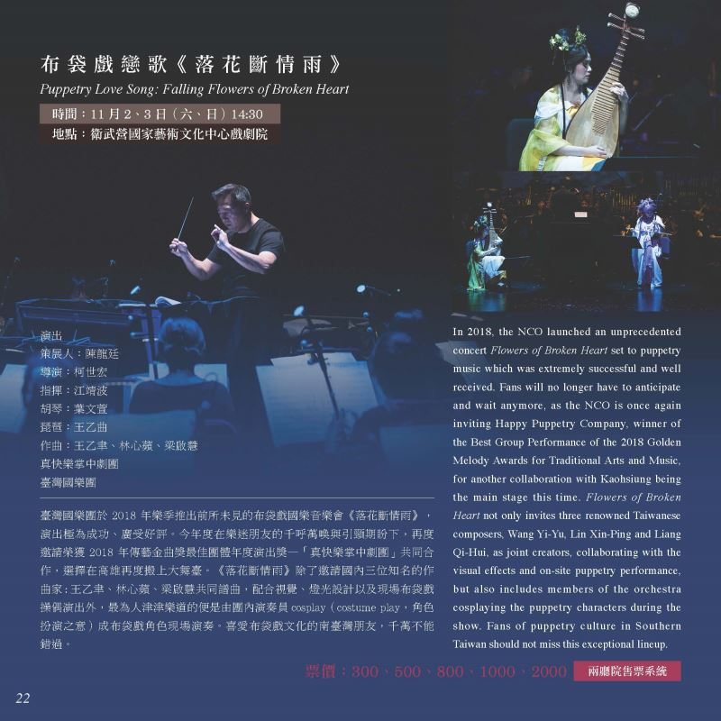 臺灣國樂團 《布袋戲戀歌 落花斷情雨》音樂會