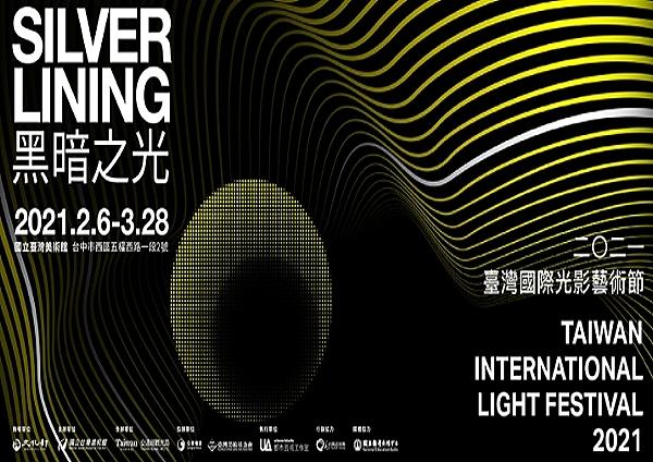 「黑暗之光」2021臺灣國際光影藝術節系列活動