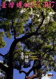 臺灣博物第107期