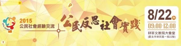Southeast Asian NGOs gather in Taipei for civil forum
